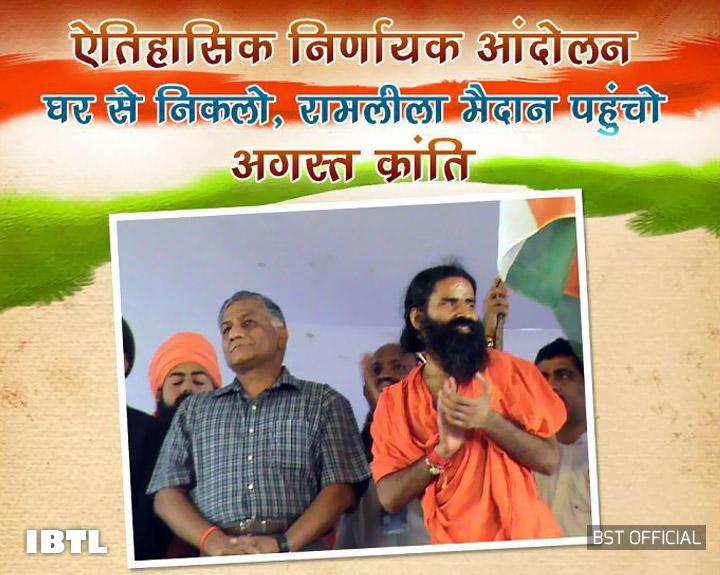 Gen V K Singh Supports Baba Ramdev's Nirnayaka Andolan