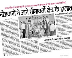 Students of Kera& Arunachal at Pakistan border in Bikaner, a newspaper report