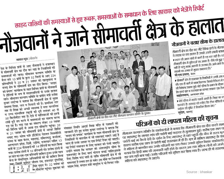 Of Kera& Arunachal At Pakistan Border In Bikaner, A Newspaper Report