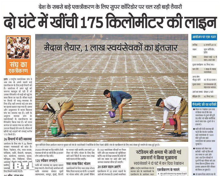 Passion driven Volunteers draw 175 KM of lanes in 2 hours at RSS' Malwa Prant Ekatrikaran