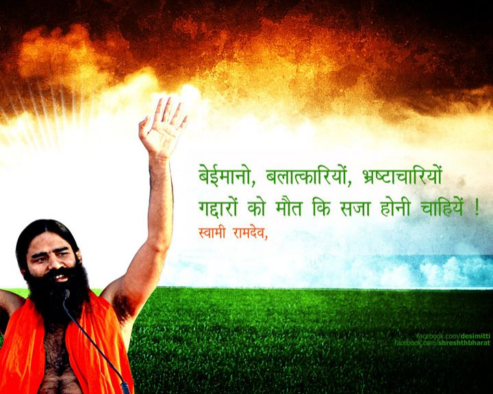Baba Ramdev's agitation ramlila maidan 04 June