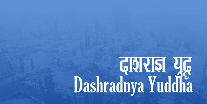 The Battle of Ten Kings,  Dashradnya Yuddha, Devas, Indra, Varuna, Agni, Soma, Rigved, king Sudas, North Panchal kingdom, ancestor of Draupadi, Vishwamitra, Vasishtha, Shreshthabhaj, priest, Ikshvaku, Kalmashpada