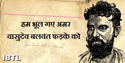 vasudev balwant phadke, swadeshi movement, british government, Chhatrapati Shivaji. Major Daniel, IBTL