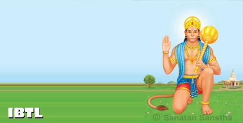 Hanuman Jayanti, Chaitra Pournima, hanuman jayanti 2012, Shri Rama, hanuman ji aarti, hindu