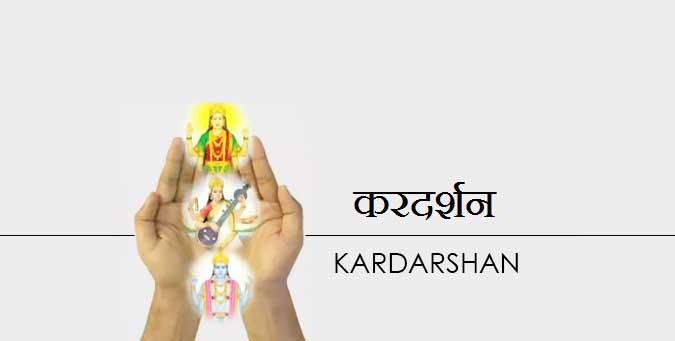 Early to rise, Importance of Brahmamuhurt, Brahma muhurt, Brahma-muhurt, Kardarshan, Karagre Vasate Lakshmi, Kar Maddhye Saraswati, Karmule tu Govindah, Prabhate kar Darshanam, vande matru sankruti, ibtl culture