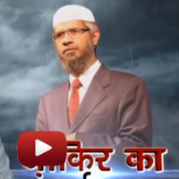 Zakir Naik, Hindus, zakir naik, Lord Ganesh, Bhagwan, God, sudarshan tv video series, sudarshan tv video