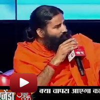 Yoga Guru Baba Ramdev, Congress MP sanjay Nirupam, black money, thorium scam, Agenda Aaj Tak, aaj tak conclave