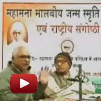 Mahamana Malviya Janm Smriti Samaroh, madan mohan, malviya srmiti bhavan, Abhyuday Manthan Sangosthi, ramdev, govindacharya