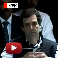 Rahul Gandhi Speech Congress Chintan Shivir, jaipur, rahul speech